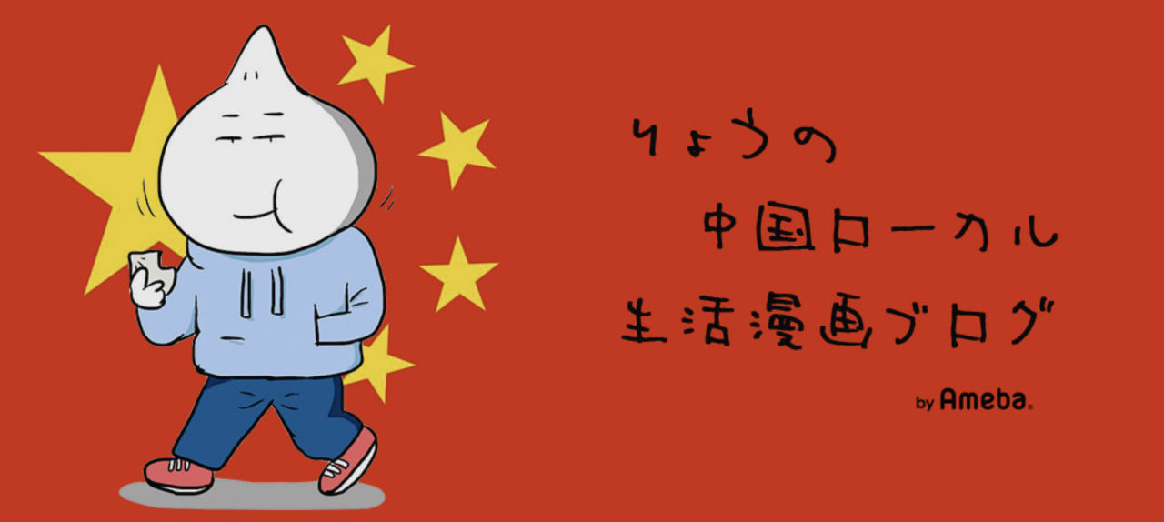 りょうの中国ローカル生活漫画ブログ