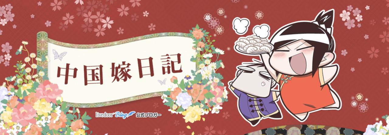 中国 ブログ 中国嫁日記