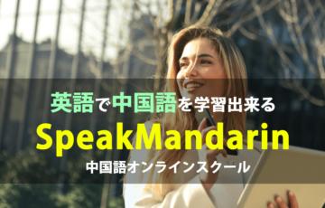 中国語オンラインスクール SpeakMandarin