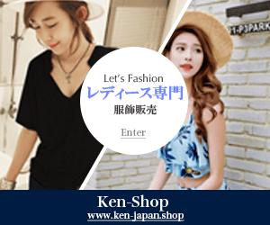 ken-shop