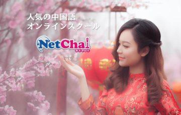 ネトチャイ Netchai 中国語